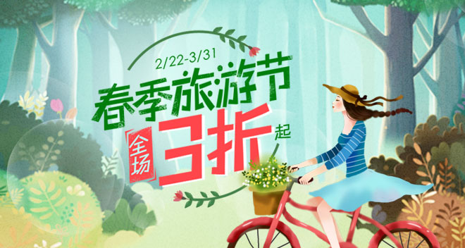 春季旅游节