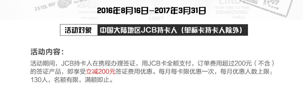 JCB:在携程办理签证,立减200元